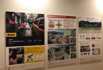 グッドデザイン賞 受賞展示会
