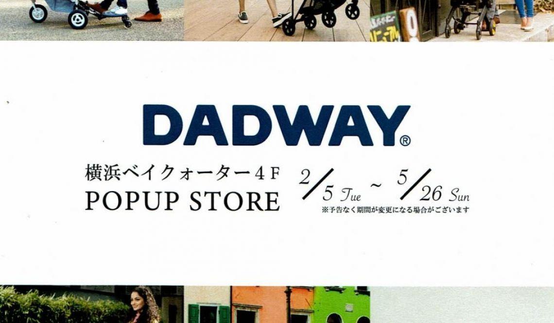 dadway 横浜ベイクォーターにてインポートベビーカーのポップアップ開催