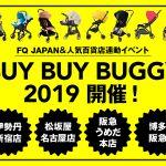 BUY BUY BUGGY 2019 @ 博多阪急 & うめだ阪急
