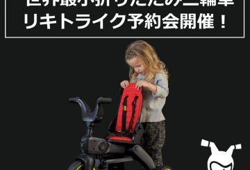 Liki 受注会 DADWAY LIFE DISCOVERY@横浜ベイクォーター