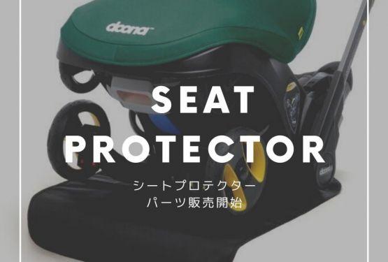 ドゥーナのシートプロテクター 単品販売開始